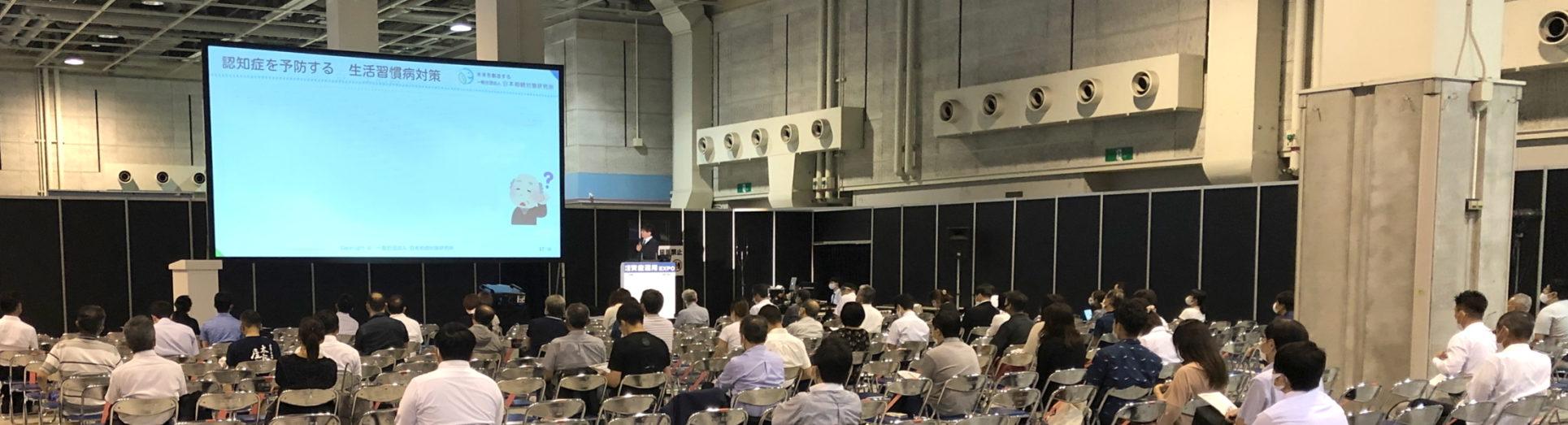 資産運用エクスポ 一般向け 主催:リードエグジビション ジャパン株式会社
